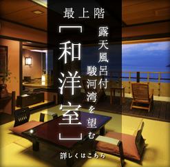 駿河湾を望む絶景の露天風呂付「最上階・贅の和洋室」