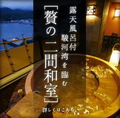 駿河湾を望む絶景の露天風呂付「贅の二間和室」