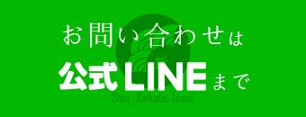 お問合せ公式LINEまで